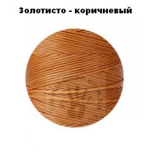 Вощеная нить 0,8мм, золотисто-коричневый, бобина 100 м