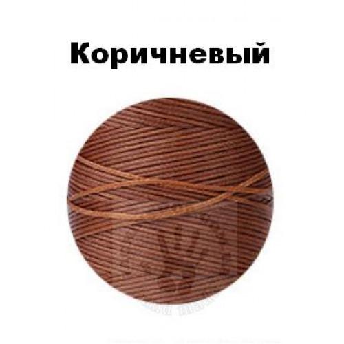 Вощеная нить 0,8мм, коричневый, бобина 100 м
