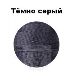Вощеная нить 0,8мм, тёмно-серый, бобина 100 м