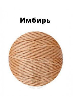 """Вощеная нить 0,8мм, """"имбирь"""", бобина 100 м"""